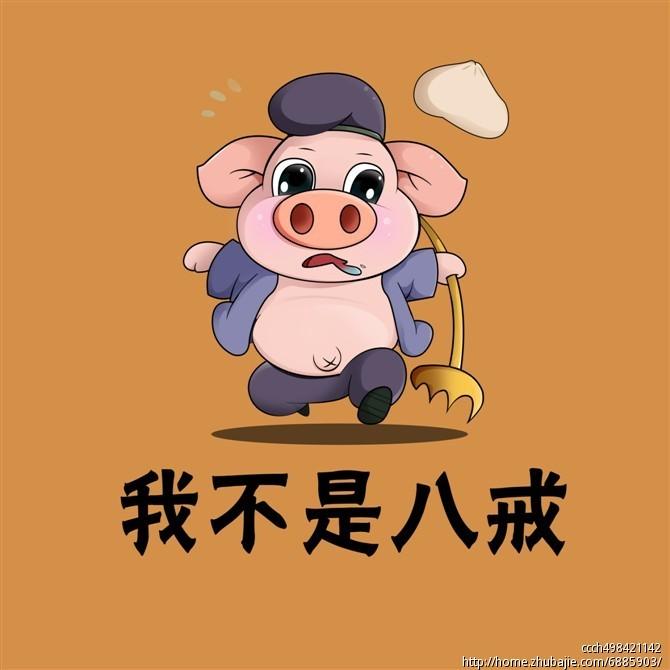猪八戒升职记qq头像 猪八戒76